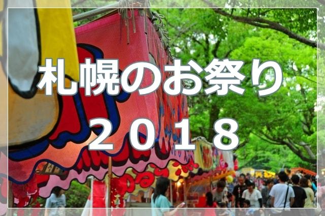 札幌のお祭り2018