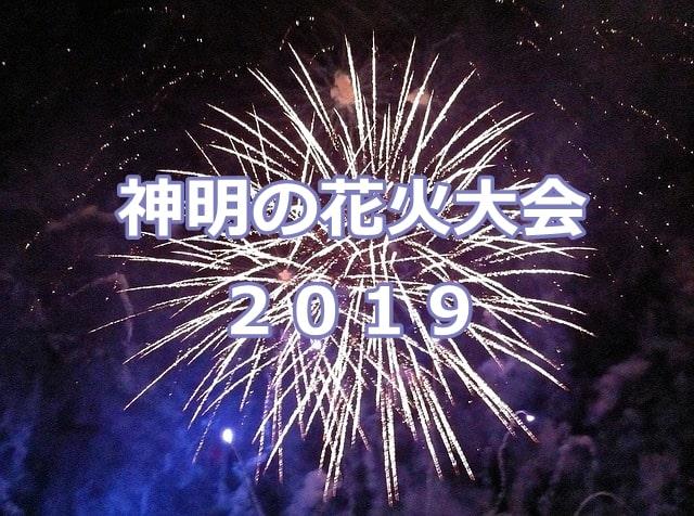 神明の花火大会2019の最新情報