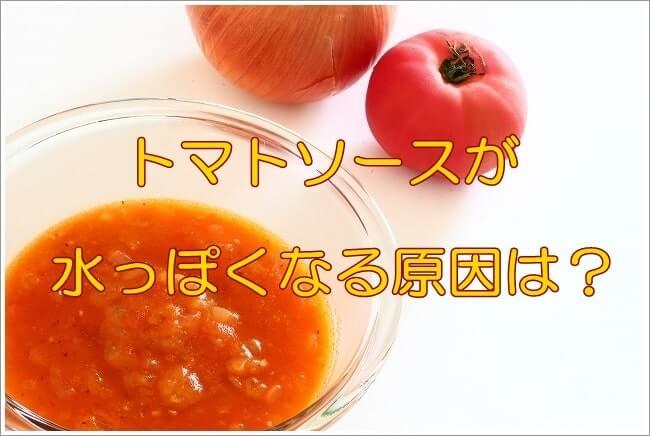 トマトソースが水っぽい原因は何?失敗時のリメイク方法はどうする?